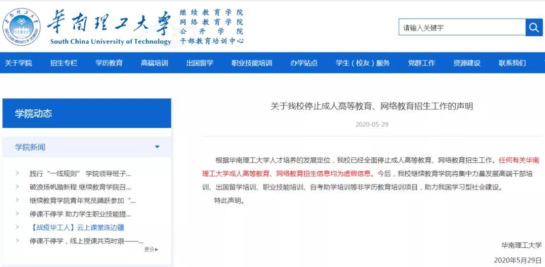 华南理工大学停招声明