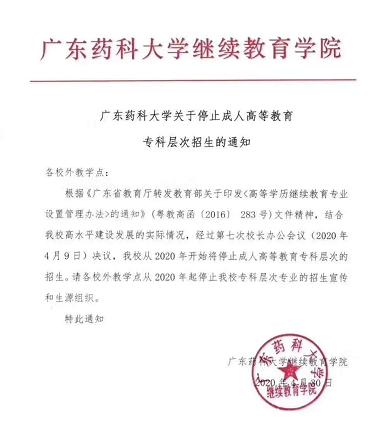 广东药科大学停招专科