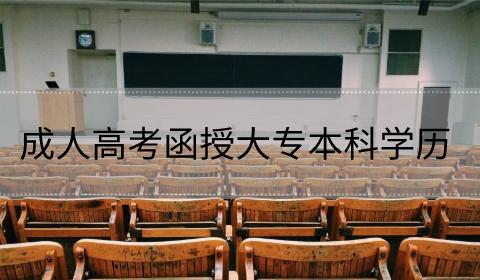 函授学历文凭效力和社会认可
