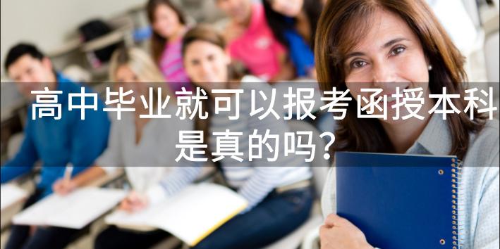 高中毕业就可以报考函授本科是真的吗?