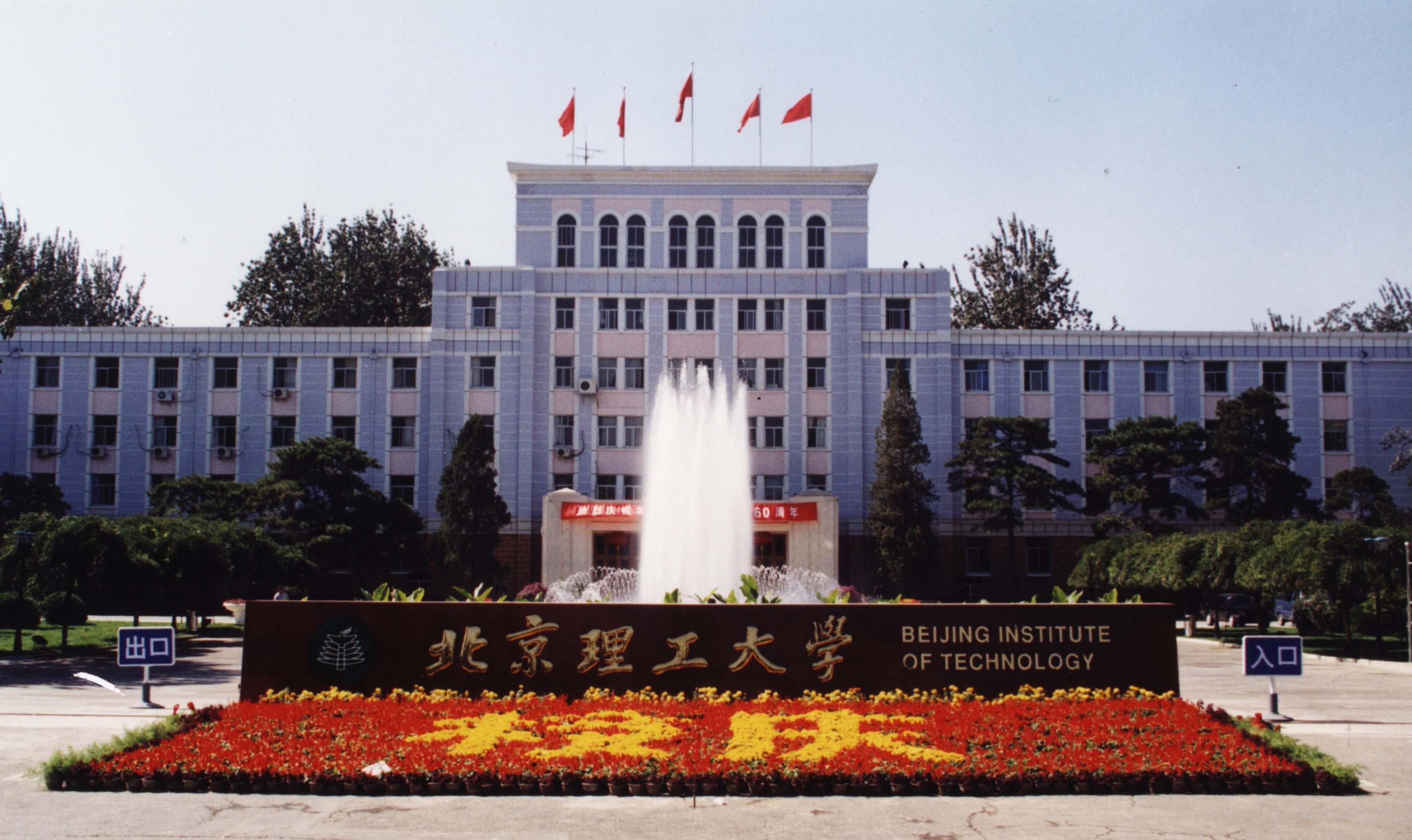 2017年北京理工大学网络教育招生简章