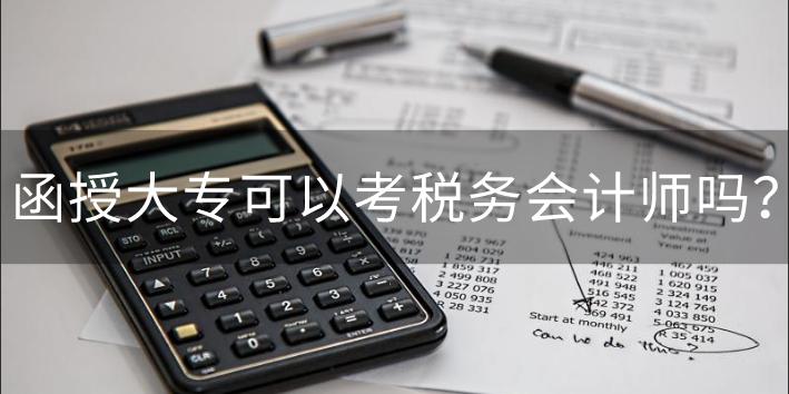 函授大专可以考税务会计师吗?