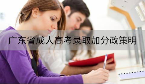 成人高考加分政策